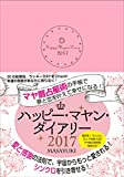 ハッピー・マヤン・ダイアリー 2017 マヤ暦占星術の手帳で夢と恋を叶えて幸せになる!