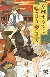 京都ゆうても端のほう(5): プリンセス・コミックス