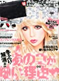 小悪魔 ageha (アゲハ) 2013年3月号