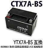 バイクバッテリーCTX7A-BS(YTX7A-BS)