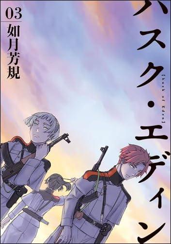 ハスク・エディン husk of Eden 3巻 (IDコミックス ZERO-SUMコミックス)