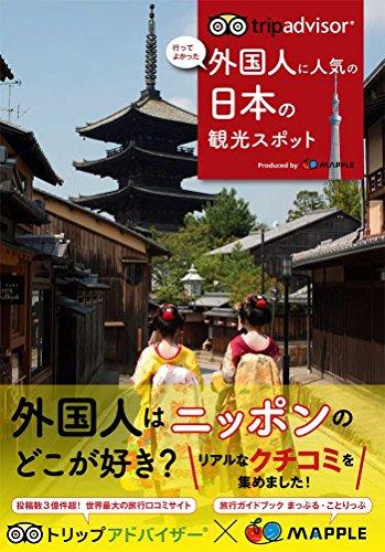 トリップアドバイザー 外国人に人気の日本の観光スポット (旅行ガイド)