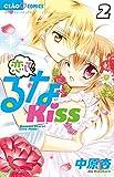 恋して!るなKISS 2 (ちゃおコミックス)