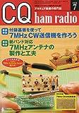 CQ ham radio (ハムラジオ) 2009年 07月号 [雑誌]