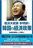 経済大統領李明博と韓国の経済政策