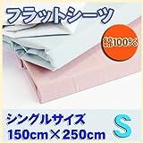 綿100%フラットシーツ シングル(150×250cm) 無地カラー【ホワイト】 敷き布団用シーツ 新生活寝具