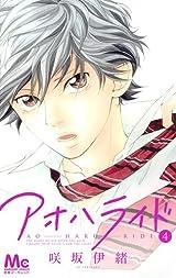 女子高生の恋と人間関係を描く少女漫画「アオハライド」第4巻