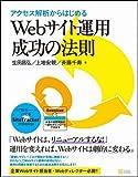 アクセス解析からはじめる Webサイト運用 成功の法則