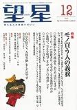 望星 2010年 12月号 [雑誌]