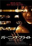 バーニング・ブライト [DVD]