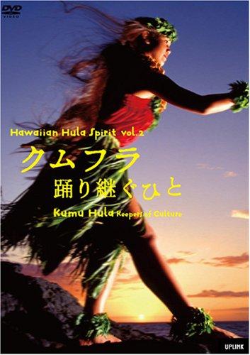 クムフラ/踊り継ぐひと ハワイアン・フラ・スピリット【vol.2フラダンス編】 [DVD]