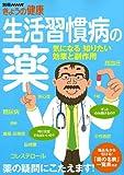 生活習慣病の薬―気になる知りたい効果と副作用 (別冊NHKきょうの健康)