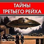 The Secrets of Third Reich [Russian Edition] | Conard Miller