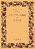 ジル・ブラース物語 4 (岩波文庫 赤 520-4)