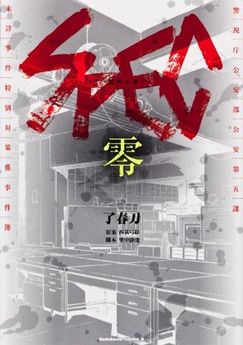 SPEC〜零〜 (カドカワコミックスAエース)