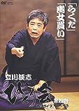 DVD>立川談志:ひとり会落語ライブ'92~'93 第4巻 「らくだ」「幽女買い」 (<DVD>)