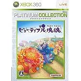 ビューティフル塊魂 Xbox 360 プラチナコレクション