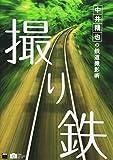中井精也の鉄道撮影術 撮り鉄 (アスキーフォトレシピシリーズ)