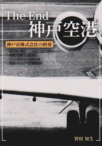 The End神戸空港―神戸市株式会社の終焉