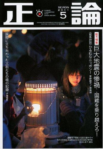 正論 2011年 05月号 [雑誌]