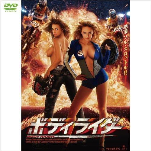 ボディライダー 【アルバトロスロマンシリーズ】(1WeekDVD)