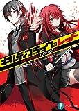 ギルティブラック&レッド VAMPIRE the 1,000,000 kills<ギルティブラック&レッド> (富士見ファンタジア文庫)