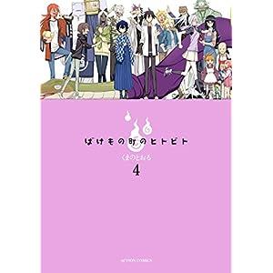 ばけもの町のヒトビト(4): アクションコミックス/月刊アクション