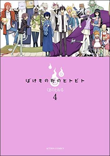 ばけもの町のヒトビト(4) (アクションコミックス(月刊アクション))