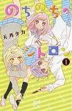 のちのちのシトロン 1 (プリンセスコミックス)