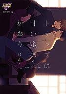 トラップは甘い蜜のかおり (ジュネットコミックス ピアスシリーズ)