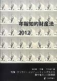 年報知的財産法2012