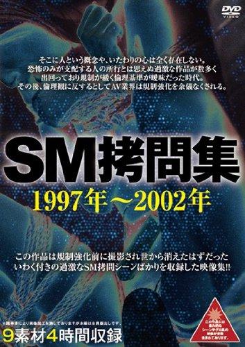 SM拷問集 1997年~2002年 AVマーケット [DVD]