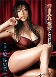芸能人 原紗央莉 汗まみれ、愛液とSEX [DVD]