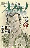 本気 番外編 / 立原 あゆみ のシリーズ情報を見る