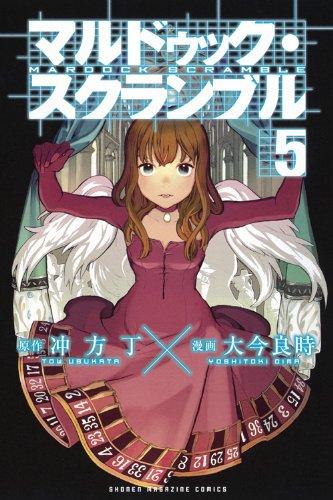 マルドゥック・スクランブル(5) (少年マガジンコミックス)