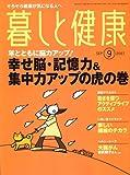 暮しと健康 2007年 09月号 [雑誌]