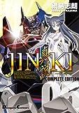 JINKI-真説-コンプリート・エディション 5 (電撃コミックス EX)