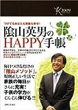 陰山英男のHAPPY手帳 2009 (2009)