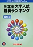 大学入試難易ランキング〈2009〉