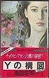 Yの構図  / 島田 荘司 のシリーズ情報を見る