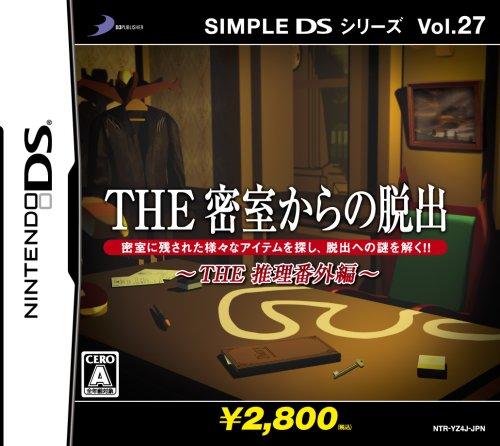 SIMPLE DSシリーズ Vol.27 THE 密室からの脱出 ~THE推理番外編~