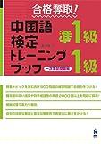 合格奪取 中国語検定準1級1級トレーニングブック