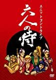 六人の侍 [DVD]