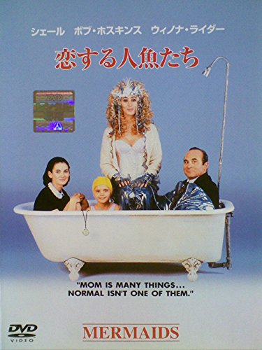 恋する人魚たち[DVD]