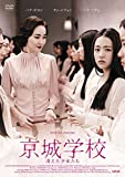 京城学校:消えた少女たち [DVD] -