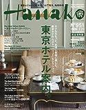 Hanako (ハナコ) 2009年 7/23号 [雑誌]