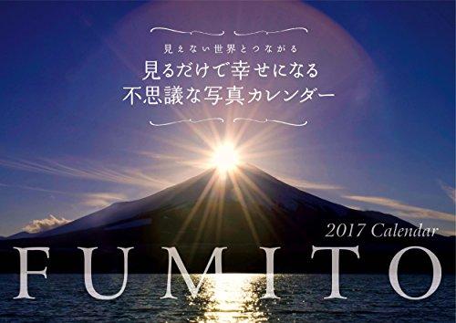 2017 FUMITO 見るだけで幸せになる不思議な写真カレンダー ([カレンダー])