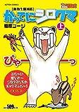 かってにシロクマ(上) (アクションコミックス)