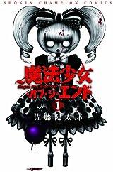 魔法少女が世界を襲うパニックホラー「魔法少女・オブ・ジ・エンド」
