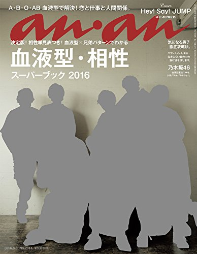 anan (アンアン) 2016/08/03[血液型・相性]